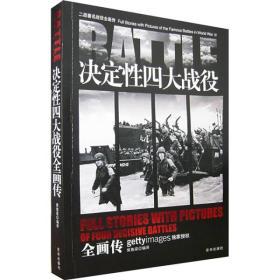 决定性四大战役全画传