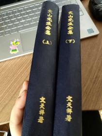 文山先生全集 布面精装上下二册合售(含万有文库六册) 只发快递