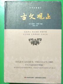 中华经典藏书:古文观止