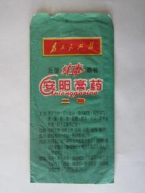 文革时期健康牌安阳膏药二号广告包装袋——地方国营安阳市膏药厂