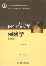 保险学(第5版)