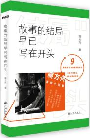 故事的结局早已写在开头 蒋方舟 九州出版社 9787510834158