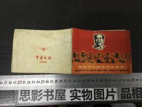 歌唱伟大的毛泽东思想【内有林彪语录】家243