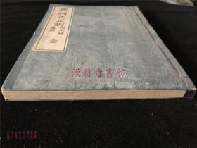 明治18年和刻本《祝词式正训》1册全,精刻本。日本神道祭祀祝祷文大集,含祭祀遣唐使的祭词等,相当于儒家古代祭祀天地社稷的祈祷祝词文集、释、道法会的科仪祝词文集。