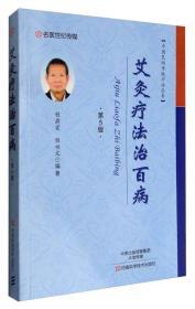 名医世纪传媒 中国民间传统疗法丛书:艾灸疗法治百病(第5版)