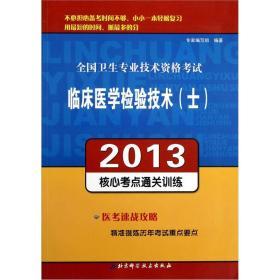 全国卫生专业技术资格考试:临床医学检验技术(士)2013核心考点通关训练