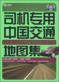 司机专用中国交通地图集(新版本)(2014版)