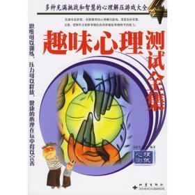 趣味心理测试全集 金跃军 杨忠 地震出版社 9787502829902