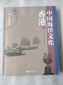 中国海洋文化 香港卷