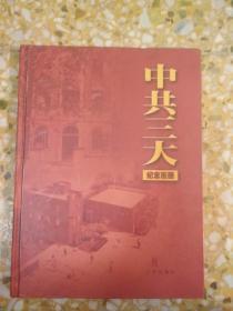 中国共产党第三次全国代表大会纪念画册