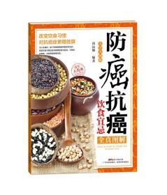 防癌抗癌饮食宜忌全真图解(大字大图版)(养生大图典)