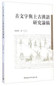 古文字与上古汉语研究论稿