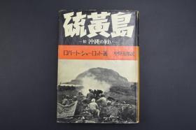(A4230)初版《硫磺岛》 附 冲绳之战 硬精装1册全  日文版 大量美军作战图片 记录第二次世界大战太平洋战争中 日本与美国间爆发的一场战役 附日美两军伤亡比 1951年  中野五郎著 光文社发行