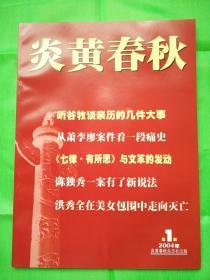 炎黄春秋杂志 全新2004年第01期导读:从战士到贱民的奇特经历...徐 孔