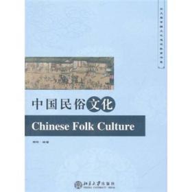 【二手包邮】中国民俗文化 柯玲 北京大学出版社