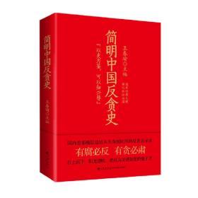 正版】简明中国反贪史(以史为鉴,可以知兴替)