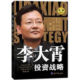 正版ms-9787802578593-李大霄投资战略(第二版)
