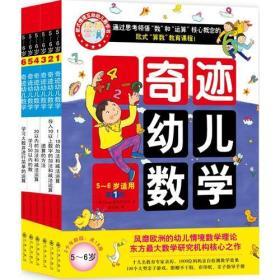 奇迹幼儿数学(5~6岁 全六册)2015年新版