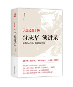 大国沧桑十讲:沈志华演讲录