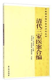 中医药古籍珍善本点校丛书:清代三家医案合编