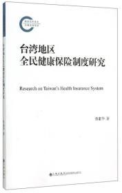 台湾地区全民健康保险制度研究
