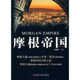 【正版书籍】摩根帝国