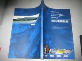 拟建 南京市江宁汤山方山国家地质公园综合考察报告
