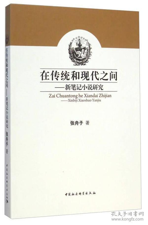 在传统和现代之间:新笔记小说研究