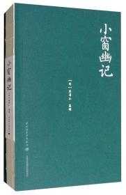 小窗幽记(附赠诗词别册)