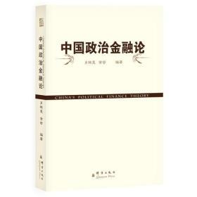 中国政治金融论
