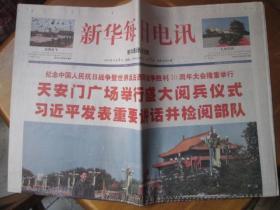 原版新华每日电讯(2015年9月4日,全16版)(有阅兵式内容)