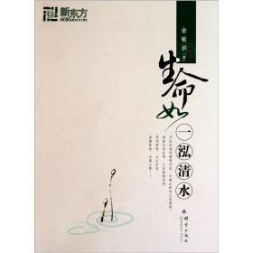 生命如一泓清水--新东方大愚励志列丛书