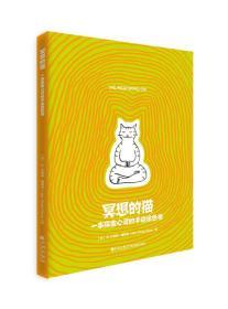 冥想的猫:一本探索心灵的手绘涂色书