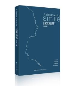 """似笑非笑:美女作家深度剖析 """"离开的一代"""",兄弟情谊重新定义""""爱的形态"""""""