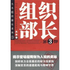 大木组织部长系列:组织部长(第3部)