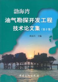 渤海湾油气勘探开发工程技术论文集(第十集)