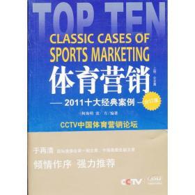 体育营销2011十大经典案例合订版(共两册)
