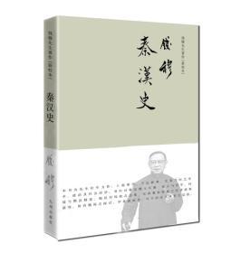 钱穆先生著作系列(简体精装版):秦汉史