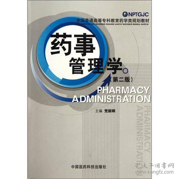 全国普通高等专科教育药学类规划教材:药事管理学(第2版)