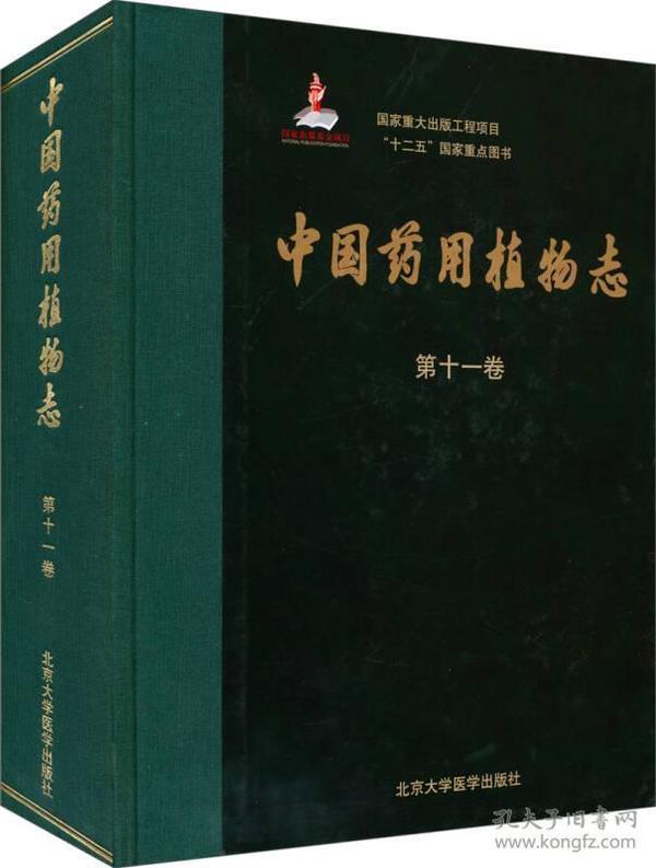 中国药用植物志第十一卷