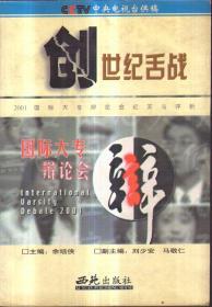 创世纪舌战:2001国际大专辩论会纪实与评析(白色封皮)