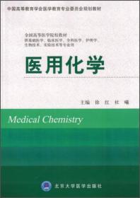医用化学/中国高等教育学会医学教育专业委员会规划教材