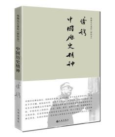 钱穆先生著作系列(简体精装版):中国历史精神(新校本)