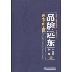 品牌远东 专著 理念与工具 徐浩然,张锐著 pin pai yuan dong