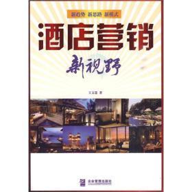 【正版书籍】酒店营销新视野