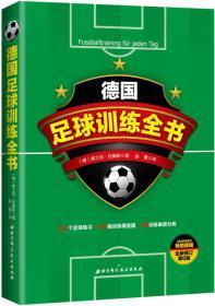 德国足球训练全书