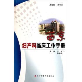 88.00西京妇产科临床工作手册——西京临床工作手册(精)