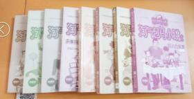 淘气包马小跳系列丛书2013年版(彩图版)(9本合售)