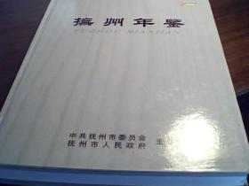 抚州年鉴2005