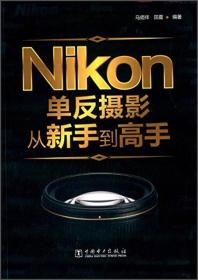 Nikon单反摄影从新手到高手 马顺祥 中国电力出版社 2014年09月01日 9787512362710